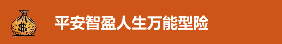 中国平安智盈万能险_平安保险万能险_平安保险保单_平安保险_中国平安保险